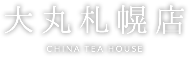 大丸札幌店 CHINA TEA HOUSE