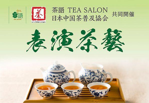 表演茶藝チラシ