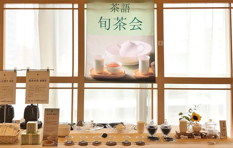 旬茶会イメージ