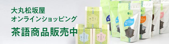 大丸松坂屋オンラインショッピングページへのリンク
